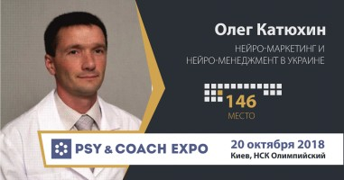 Выставка Psy & Coach Expo Олег Катюхин
