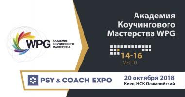Выставка Psy & Coach Expo Анжела Ястреб и Константин Галюк