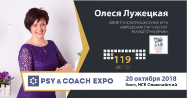 Олеся Лужецька про виставку Psy & Coach Expo