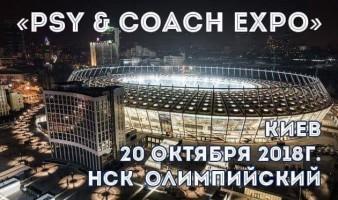 Видео о событии в Киеве: PSY&COACH EXPO ВЫСТАВКА 2018