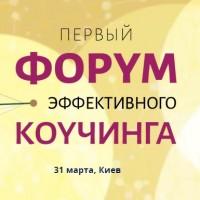 Первый форум эффективного коучинга состоится 31 марта в Киеве