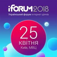 iForum состоится в Киеве 25 апреля