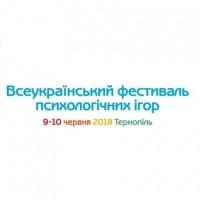 9-10 июня состоится Всеукраинский фестиваль психологических игр