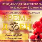 «ВРЕМЯ ДЗЕН». Международный фестиваль-интенсив