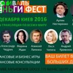Третий фестиваль финансовой грамотности и психологии денег «ДЕНЬГИ ФЕСТ»