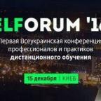 Конференция ELForum 2016 состоится в Киеве 15 декабря