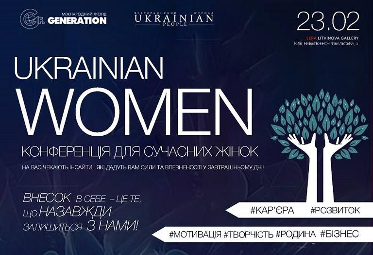 Ukrainian Women. Конференція для сучасних жінок.