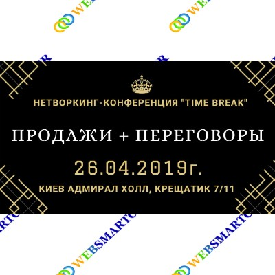 Нетворкинг конференция Time Break