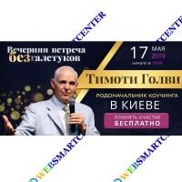 Тимоти Голви в Украине – два мероприятия с родоночальником коучинга в мае 2019