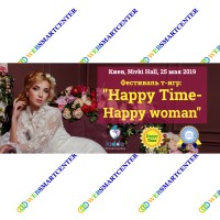 Фестиваль Т-игр Happу time–happy woman
