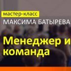 Мастер-класс Максима Батырева пройдет 24 января в Киеве