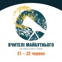 Вчителі майбутнього. Фестиваль освіти у Львові