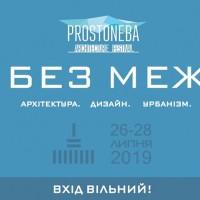 Всеукраїнський архітектурний фестиваль Prostoneba
