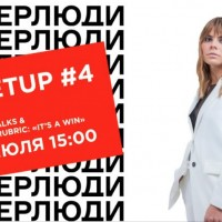 Суперлюди MEET UP #4. Money Talks