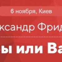 Александр Фридман «Вы или Вас»