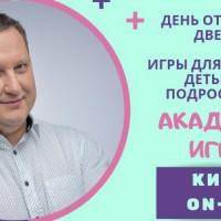 День открытых дверей у Константина Галюк в Киеве + online