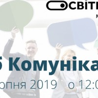 Освітній Хаб міста Києва організовує Клуб комунікацій