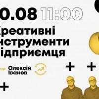 Креативні інструменти підприємця: інтенсив Олексія Іванова