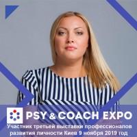 """УЧАСТНИК 3-Й ВЫСТАВКИ """"PSY & COACH EXPO"""" - Виктория и Сергей Алексеенко"""