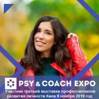 """УЧАСТНИК 3-Й ВЫСТАВКИ """"PSY & COACH EXPO"""" - Яна Ломова"""