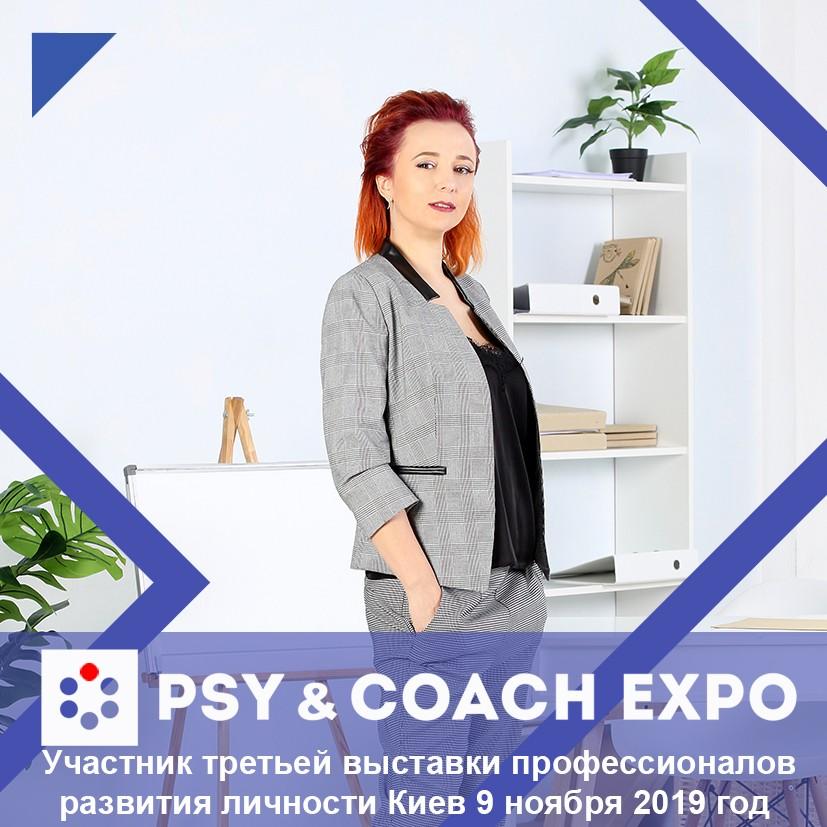 "УЧАСТНИК 3-Й ВЫСТАВКИ ""PSY & COACH EXPO"" - Марьяна Адамчук"