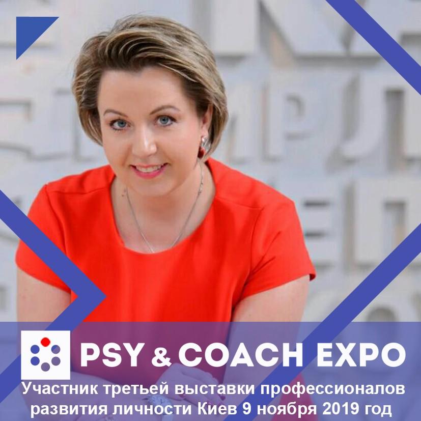 """УЧАСТНИК 3-Й ВЫСТАВКИ """"PSY & COACH EXPO"""" - Ольга Протасова"""