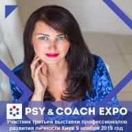 """УЧАСТНИК 3-Й ВЫСТАВКИ """"PSY & COACH EXPO"""" - Оксана Кокота"""