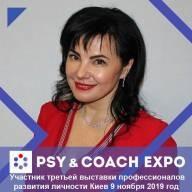 """УЧАСТНИК 3-Й ВЫСТАВКИ """"PSY & COACH EXPO"""" - Ольга Титова"""