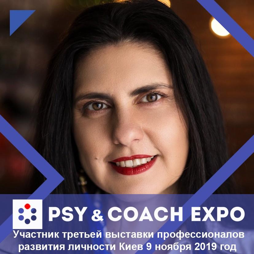"""УЧАСТНИК 3-Й ВЫСТАВКИ """"PSY & COACH EXPO"""" - Татьяна Остапенко"""