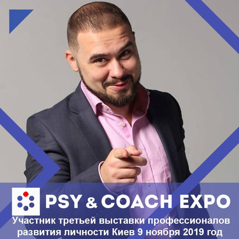"""УЧАСТНИК 3-Й ВЫСТАВКИ """"PSY & COACH EXPO"""" - Владислав Грицай"""