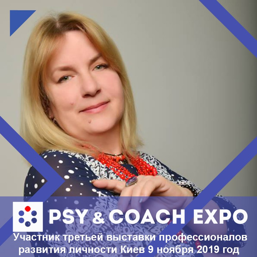 """УЧАСТНИК 3-Й ВЫСТАВКИ """"PSY & COACH EXPO"""" - Лариса Кинь"""