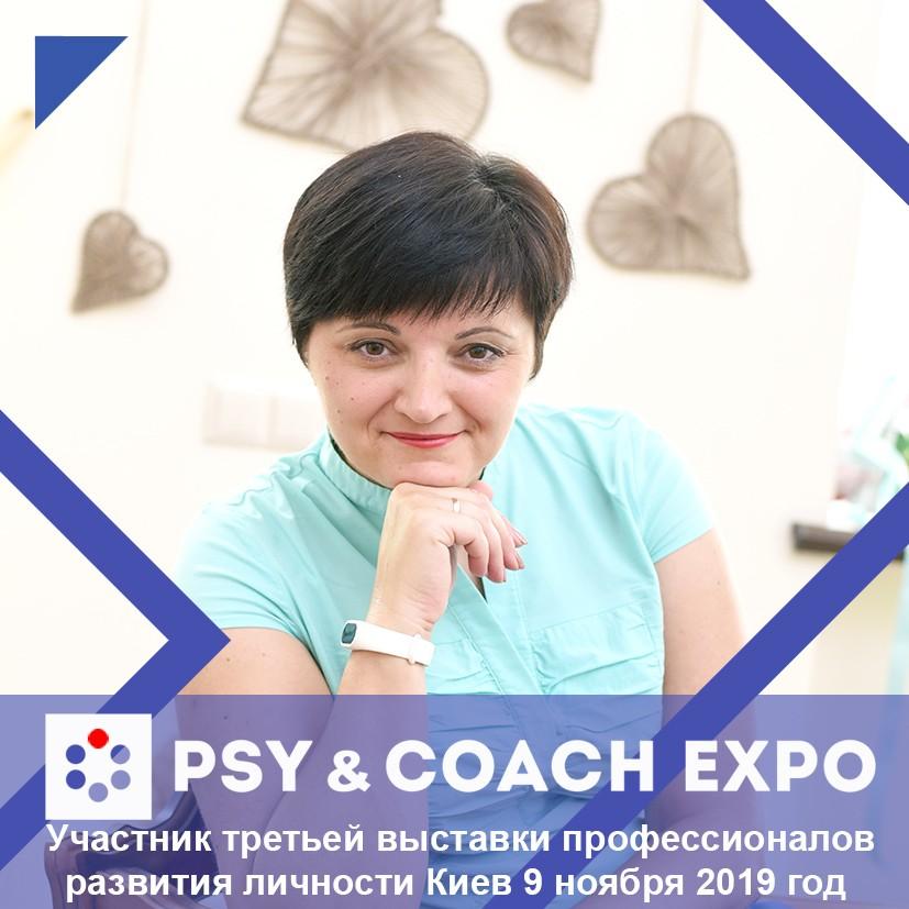 "УЧАСТНИК 3-Й ВЫСТАВКИ ""PSY & COACH EXPO"" - Оксана Пашко"