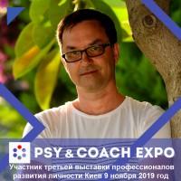 """УЧАСТНИК 3-Й ВЫСТАВКИ """"PSY & COACH EXPO"""" - ЦЕНТР ЭНЕРГЕТИЧЕСКОЙ КИНЕЗИОЛОГИИ"""
