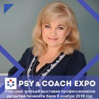 """УЧАСТНИК 3-Й ВЫСТАВКИ """"PSY & COACH EXPO"""" - Лариса Олейник"""