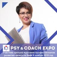 """УЧАСТНИК 3-Й ВЫСТАВКИ """"PSY & COACH EXPO"""" - Наталья Лебедева"""