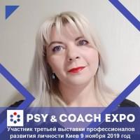 """УЧАСТНИК 3-Й ВЫСТАВКИ """"PSY & COACH EXPO"""" - Светлана Горбач"""