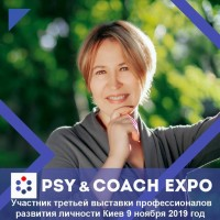 """УЧАСТНИК 3-Й ВЫСТАВКИ """"PSY & COACH EXPO"""" - Ольга Попова"""
