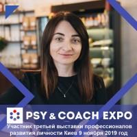 "УЧАСТНИК 3-Й ВЫСТАВКИ ""PSY & COACH EXPO"" - Ева Ткаченко"