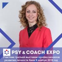 "УЧАСТНИК 3-Й ВЫСТАВКИ ""PSY & COACH EXPO"" - Галина Рурик"