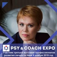 "УЧАСТНИК 3-Й ВЫСТАВКИ ""PSY & COACH EXPO"" - Ирина Осауленко"