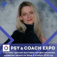 """УЧАСТНИК 3-Й ВЫСТАВКИ """"PSY & COACH EXPO"""" - Анастасия Глазкова"""