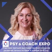 """УЧАСТНИК 3-Й ВЫСТАВКИ """"PSY & COACH EXPO"""" - Татьяна Богашева"""