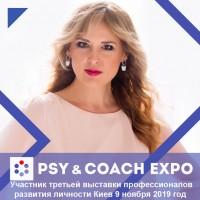 """УЧАСТНИК 3-Й ВЫСТАВКИ """"PSY & COACH EXPO"""" - Юлия Ткаченко"""
