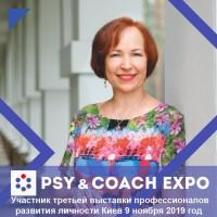 """УЧАСТНИК 3-Й ВЫСТАВКИ """"PSY & COACH EXPO"""" - Галина Турос"""