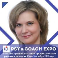 """УЧАСТНИК 3-Й ВЫСТАВКИ """"PSY & COACH EXPO"""" - Светлана Насырова"""