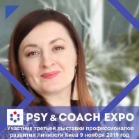 """УЧАСТНИК 3-Й ВЫСТАВКИ """"PSY & COACH EXPO"""" - Ирина Левчин"""