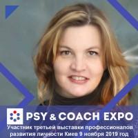 """УЧАСТНИК 3-Й ВЫСТАВКИ """"PSY & COACH EXPO"""" - Лана Ищенко"""