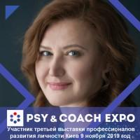 """УЧАСТНИК 3-Й ВЫСТАВКИ """"PSY & COACH EXPO"""" - Дина Степаненко"""