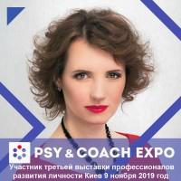 """УЧАСТНИК 3-Й ВЫСТАВКИ """"PSY & COACH EXPO"""" - Татьяна Янушевская"""
