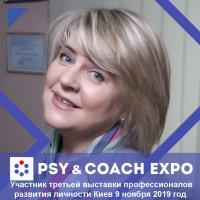 """УЧАСТНИК 3-Й ВЫСТАВКИ """"PSY & COACH EXPO"""" - Наталья Иченская"""